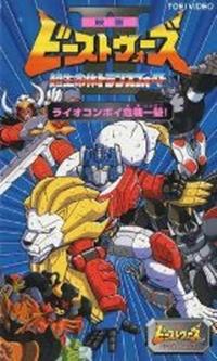 Eiga Beast Wars Second Chou Seimeitai Transformers Lio Convoy Kiki Ippatsu!