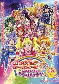 Eiga Precure All Stars DX: Minna Tomodachi - Kiseki no Zenin Daishuugou