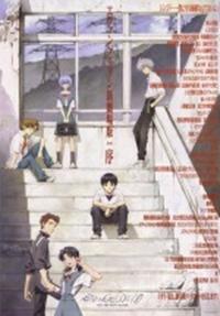 Evangelion Shin Gekijouban: Rebuild of Evangelion