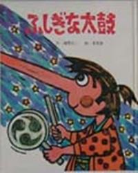 Fushigina Daiko