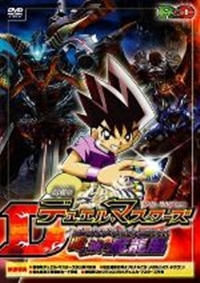 Gekijouban Duel Masters: Yami no Shiro no Maryuuou [Curse of the Deathphoenix]