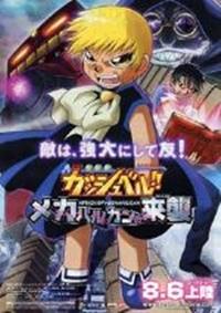 Gekijouban Konjiki no Gash Bell: Mecha Vulkan no Raishuu
