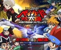 Gekijouban Metal Fight Beyblade vs Taiyou: Shakunetsu no Shinryakusha Sol Blaze