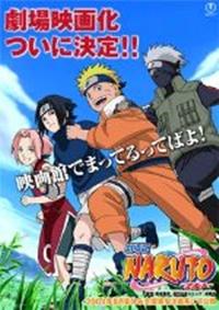 Gekijouban Naruto: Dai Katsugeki! Yuki Hime Ninpouchou Datte ba yo!