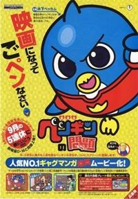 Gekijouban Penguin no Mondai: Shiawase no Aoi Tori de Go-Pen-nasai
