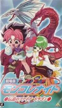 Gekijouban Rokumon Tengai Monkore Knight: Densetsu no Firedragon