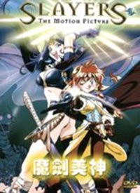 Gekijouban Slayers
