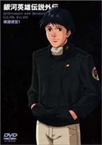 Ginga Eiyuu Densetsu: Rasen Meikyuu