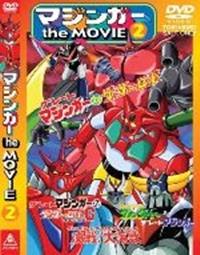 Grendizer, Getter Robo G, Great Mazinger: Kessen! Daikaijuu!