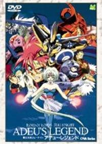 Haou Daikei Ryuu Knight: Adeu Legend