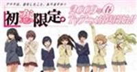 Hatsukoi Limited