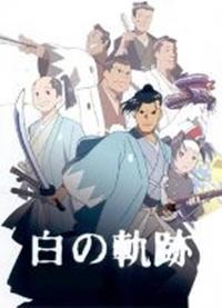 Hijikata Toshizou Shiro no Kiseki