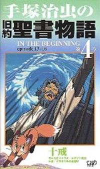In the Beginning The Bible Stories
