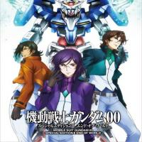 Kidou Senshi Gundam 00 Special Edition II - End of World