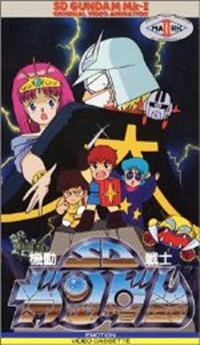 Kidou Senshi SD Gundam Mk-II