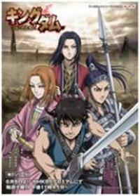 Kingdom (2013)