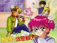 Kingyo Chuuihou! (1992)