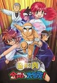 Kinniku Banzuke: Kongou-kun no Bouken
