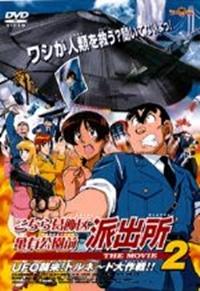 Kochira Katsushikaku Kameari Kouenmae Hashutsujo The Movie 2: UFO Shuurai!