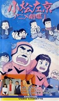 Komatsu Sakyou Anime Gekijou