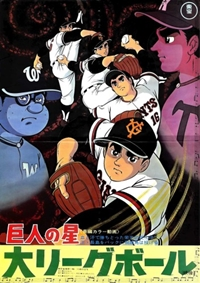 Kyojin no Hoshi: Dai League Ball