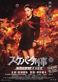 Sukeban Deka: Codename = Saki Asamiya