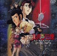 Lupin Sansei: 1$ Money Wars