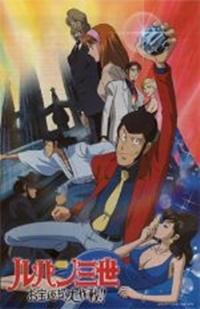 Lupin Sansei: Otakara Henkyaku Daisakusen!!