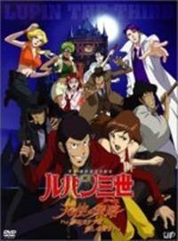 Lupin Sansei: Tenshi no Tactics - Yume no Kakera wa Koroshi no Kaori