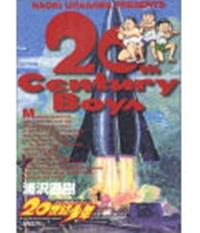20th Century Boys - Honkaku Kagaku Boken Manga