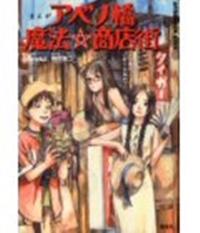Abenobashi Maho Shotengai - Abeno no Machi ni