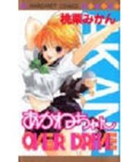 Akane-chan OVER DRIVER