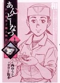 Andou Natsu - Edo Wagashi Shokunin Monogatari