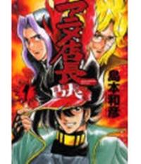 Anime Tencho