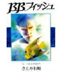 B.B. Fish