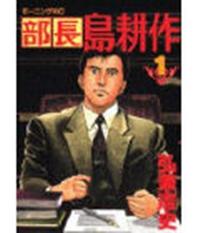 Bucho Shima Kosaku