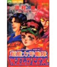 Cho Noryoku Rodo Tai WILD COM