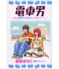 Densha Otoko ~ Bijo to Junjo Otaku Seinen no Net Hatsu Love Story ~