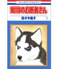 Dobutsu no Oisha-san