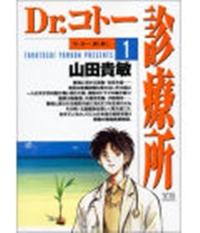 Dr. Koto Shinryojo
