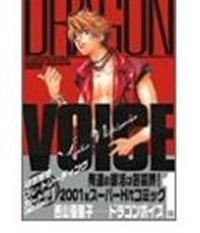 Dragon Voice