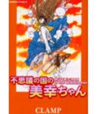 Fushigi no Kuni no Miyuki-chan