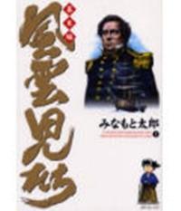 Fuunji Tachi - Bakumatsu Hen -