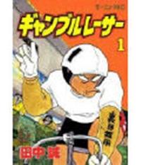 Gamble Racer