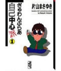 Gambler Jiko Chushin Ha