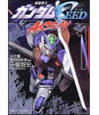 Kido Senshi Gundam SEED ASTRAY