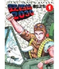 Kyoshiro 2030