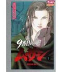 Kyu Ban Me no Musashi