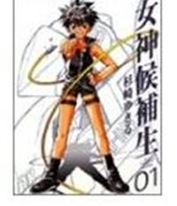 Megami Kohosei