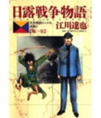 Nichiro Senso Monogatari